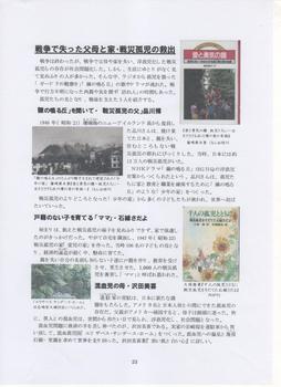 T小 東京大空襲・孤児たちを救出した3人を紹介(本など).jpeg